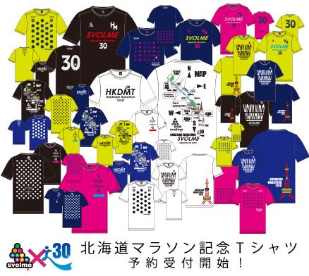 hokkaido_marathon2016_bn360