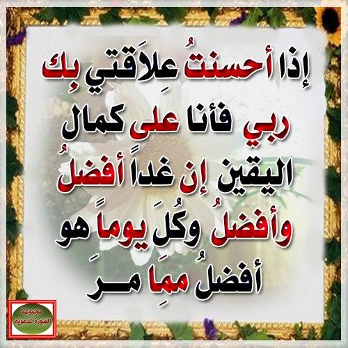 صور دينية 2016 , صور اسلامية مؤترة وجديدة 2017 , صوردينية للفيس بوك , صور اسلامية مكتوب عليها كلام 2015_1390950947_835.