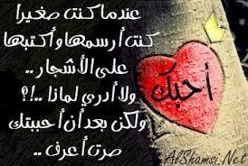 كلمات حب رومانسية جميلة , صور مكتوب عليها كلام حب وعتاب 2015 2015_1410143610_951.