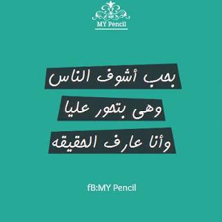 صور مكتوب عليها كلام جميل حكم ومقولات 2016 للفيس بوك 2013_1374867703_956.