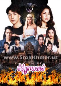 Komnum Preay Pous, Khmer Movie, Phumikhmer, Kolabkhmer, movie-khmer, video4khmer, Khmotion