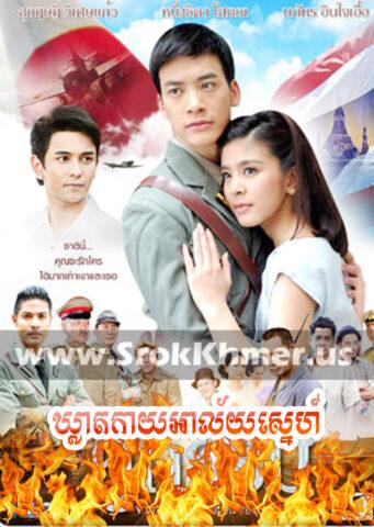 Khleat Kay Alay Sne, Khmer Movie, khmer thai drama, Kolabkhmer, movie-khmer, video4khmer, Phumikhmer, Khmotion, khmeravenue, khmersearch, merlkon