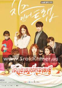 Lbeng Sne Kon Sethey - Cheese in the Trap