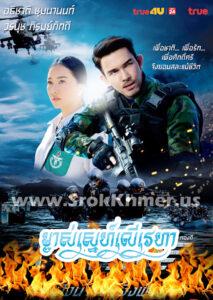 Mchas Sne Leu Veha - Fang Nam Jarod Fang Fah
