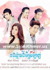 Bong Khmoach Chea Ti Sralanh, Khmer Movie, Kolabkhmer, video4khmer, Phumikhmer, Khmotion