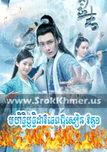 Mohithirith Dao Tep Chusen i, Khmer Movie, Chinese Drama, Kolabkhmer, video4khmer, Phumikhmer