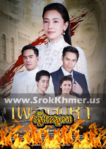 Phleung Sneha, Khmer Movie, khmer thai drama, Kolabkhmer, movie-khmer, video4khmer, Phumikhmer, Khmotion, khmeravenue, khmersearch