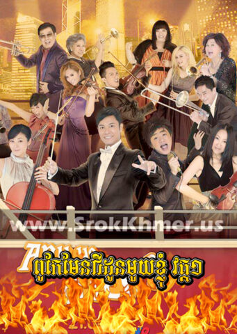 Poukae Men Chidon Mouy Khnhom I, Khmer Movie, Khmer Chinese Drama, Kolabkhmer, video4khmer, Phumikhmer, khmeravenue, film2us, movie2kh, tvb cambodia drama