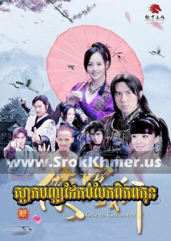 Slak Banhchea Dek Bambek Piphop Kun, Khmer Movie, Kolabkhmer,video4khmer, Phumikhmer, khmeravenue, film2us, movie2kh