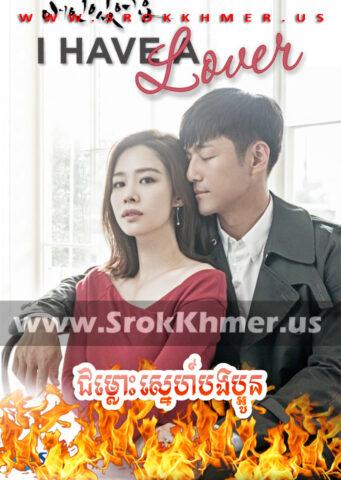 Chomlouh Sne Bong Paoun, Khmer Movie, Korean Drama, Kolabkhmer, movie-khmer, video4khmer, sweetdrama, khmercitylove, Phumikhmer, khmotions, khmeravenue