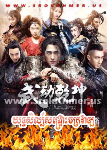 Yuthsil Sangkrouh Chakraval, Khmer Movie, Khmer Chinese Drama, Kolabkhmer, video4khmer, Phumikhmer, khmeravenue, film2us, movie2kh, tvb cambodia drama
