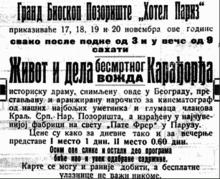 220px-Zivot_i_dela_besmrtnog_vozda_Karadjordja_-_oglas