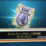 dx-legend-i