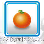 スタホ3 フルーツ祭り ミカン