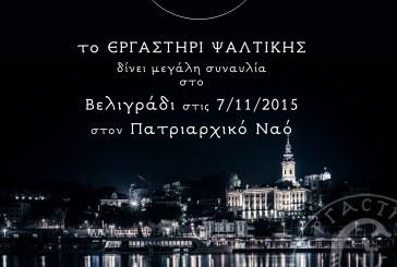 Συναυλία Εργαστηρίου Ψαλτικής στο Βελιγράδι