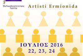 10ο Διεθνές Φεστιβάλ Ερμιονίδας – 25η Χορωδιακή Συνάντηση Ερμιόνης