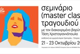 Σεμινάριο (master class) τραγουδιού από το Εναρμόνιο Ωδείο Αθήνας σε συνεργασία με τον διακεκριμένο βαρύτονο Τάση Χριστογιαννόπουλο