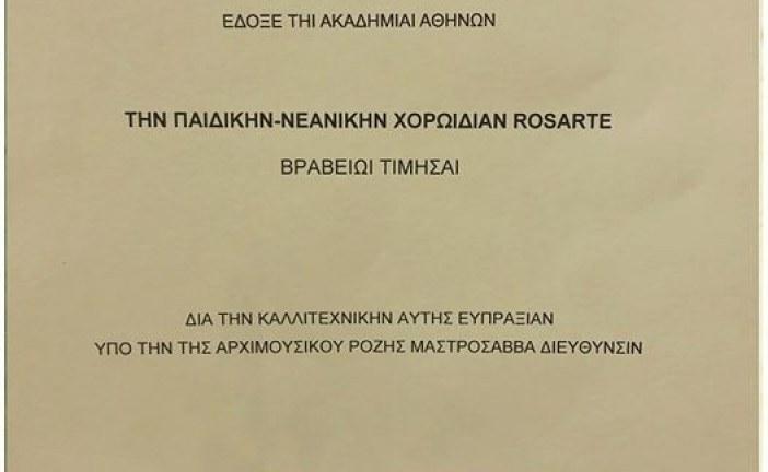 Βράβευση χορωδίας Rosarte από την Ακαδημία Αθηνών