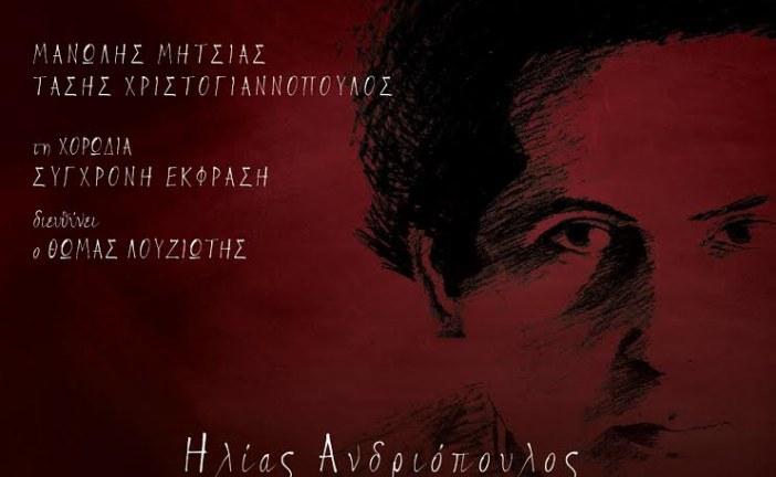 Πρόσκληση σε εκδήλωση: Ηλίας Ανδριόπουλος «Ο Φιλόπατρις»