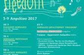 7ο Φεστιβάλ Παιδικών – Νεανικών Χορωδιών στη Θεσσαλονίκη