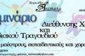4ο Σεμινάριο Διεύθυνσης Χορωδίας Και Χορωδιακού Τραγουδιού (Μυτιλήνη)