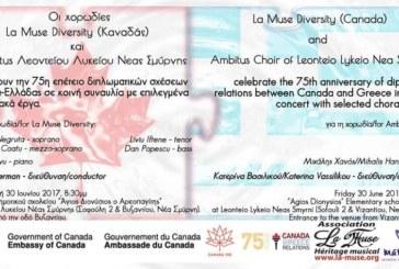 Εορταστική συναυλία Ambitus & La Muse Diversity