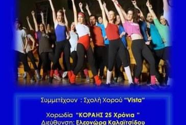 Επίσημη Έναρξη Προετοιμασίας 8ου Παγκόσμιου Φεστιβάλ Χορωδιών Μιούζικαλ