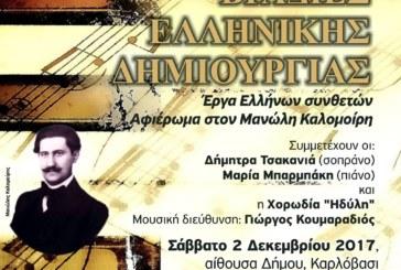 Βραδιές Ελληνικής Δημιουργίας (Σάμος)