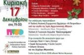 Χριστουγεννιάτικη Συναυλία «Χριστός Ετέχθη»