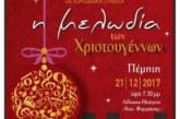 """«Η μελωδία των Χριστουγέννων» από το Μουσικό Σύλλογο Ελασσόνας """"musicArte"""""""