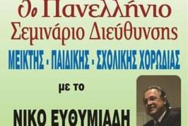 5ο Πανελλήνιο σεμινάριο διεύθυνσης χορωδίας (Λίμνη Πλαστήρα)