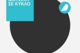 Συναυλία «Μουσική σε κύκλο» (Πάτρα)