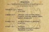 Προκήρυξη πανελλήνιων διαγωνισμών ΧΟΝ 2019