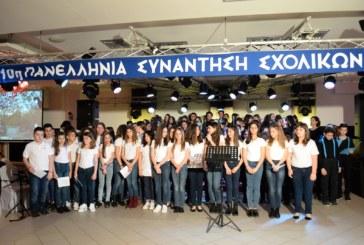 11η Διεθνής Συνάντηση Σχολικών Χορωδιών στο 37ο Διεθνές Φεστιβάλ Καρδίτσας