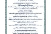 34οι Πανελλήνιοι Μουσικοί Διαγωνισμοί Νέων – Πρόγραμμα Εκδηλώσεων