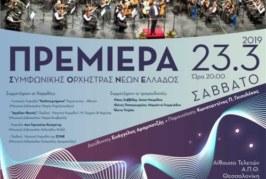 Πρεμιέρα Συμφωνικής Ορχήστρας Νέων Ελλάδος