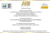 Νέο πολιτιστικό περιοδικό Art & Art Magazine
