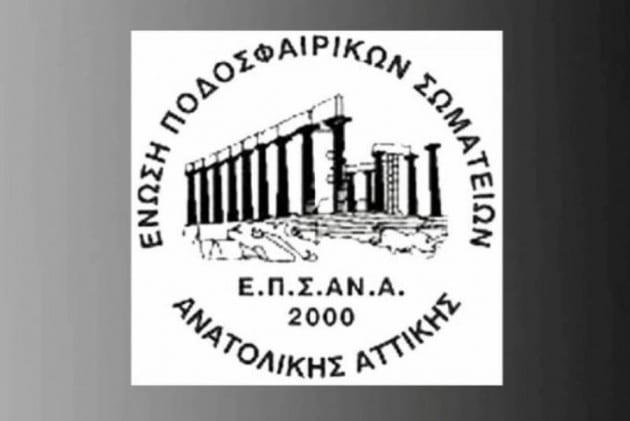 epsana-sima