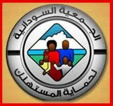 حماية المستهلك تناشد الرئاسة بالتدخل لإيقاف تعليق نشاطها