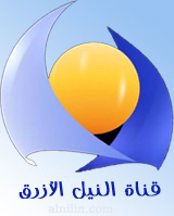 الصحافة الفنية في قبضة النيل الأزرق