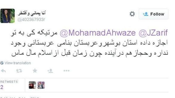 مغرد حوثي أراد انتقاد عاصفة الحزم فكشف تورط إيران