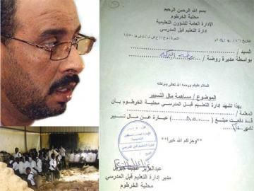 السلطات تحقق مع مسؤولين كبار في وزارة التربية الخرطوم