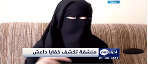 بالفيديو: منشقة عن داعش تفضح أسرار التنظيم
