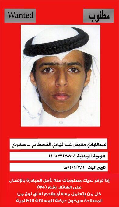 بالصور : الداخلية السعودية : القحطاني شقيق أخت جليبيب