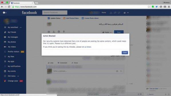 """فيس بوك يحجب عبارة """" السلام عليكم و رحمة الله و بركاته """""""