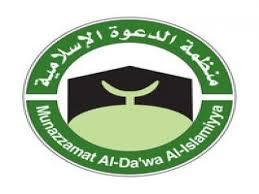 منظمة الدعوة الإسلامية تتجه لتعديل اسمها تخوفاً من دمغها بالإرهاب