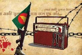 স্বাধীন বাংলা বেতারের সেরা ১০ গান