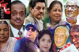 ২০১৮: চলে গেলেন যারা