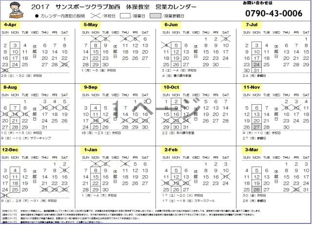 加西2017体操カレンダー