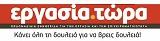 ergasia-tora-logo